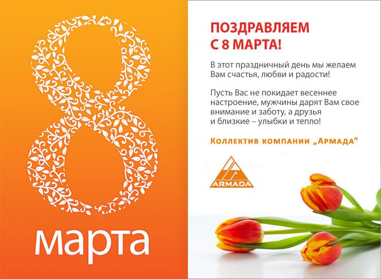Красивые, открытки на 8 марта от фирмы